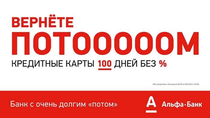 альфа банк карта кредитная 300000