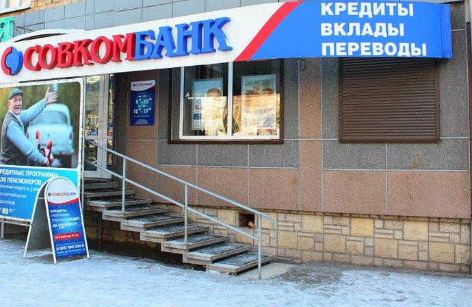 Вклады Совкомбанка для пенсионеров