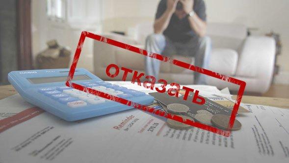 кредитная история онлайн почему отказывают