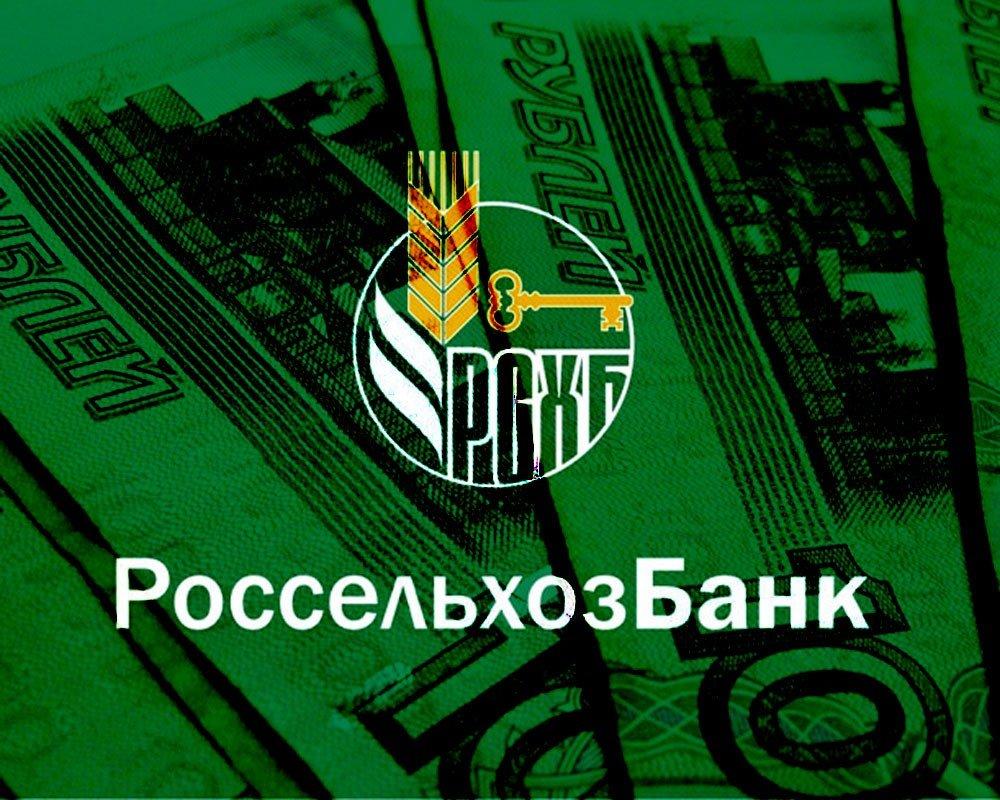 россельхозбанк кредит онлайн заявка на кредит наличными по паспорту просрочен ежемесячный платеж по кредиту